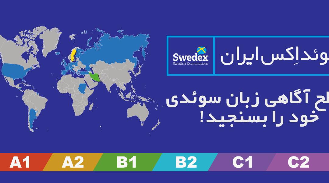 تاریخ آزمون بعدی سوئد اکس در تهران, پنج شنبه ۶ دی ماه ۱۳۹۷