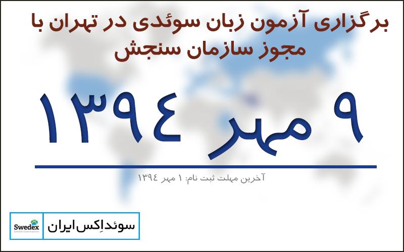 Nästa testtillfälle i Tehran, 1 oktober 2015