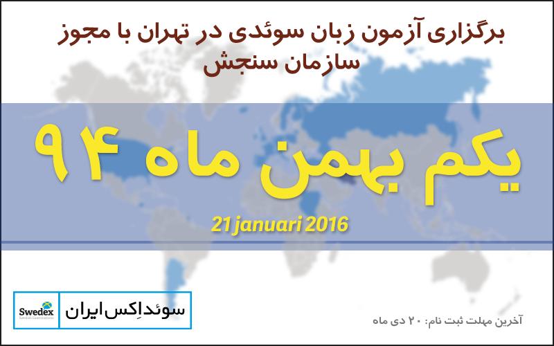 Nästa testtillfälle i Tehran, 21 januari 2016