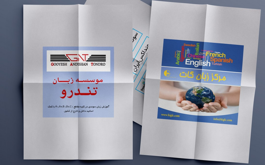 Ytterligare en språkskola i samarbete med Swedex Iran