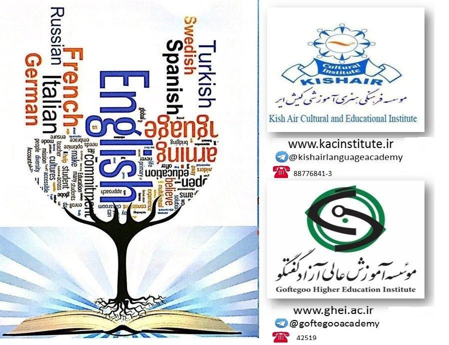 آموزشگاه زبان و کلاس زبان انگلیسی و سوئدی